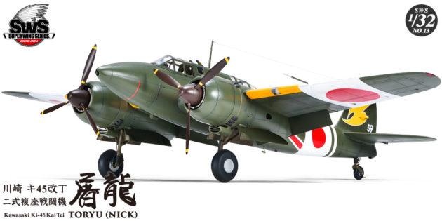 Zoukei Mura Kawasaki Ki-45